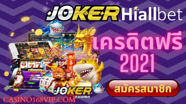 Joker Gaming เครดิตฟรี ไม่ต้องฝาก 2021