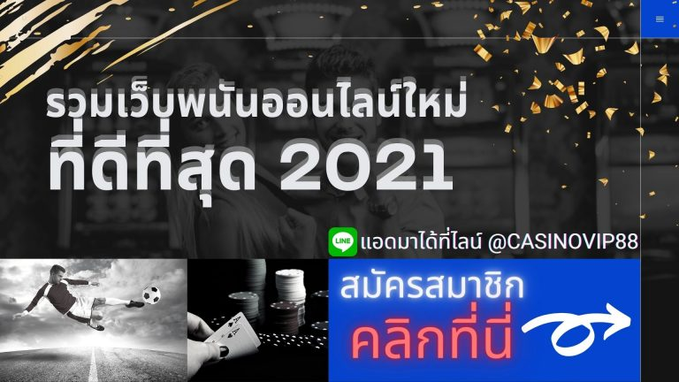 เว็บพนันใหม่ 2021 รวมเว็บที่ Pantip แนะนำ