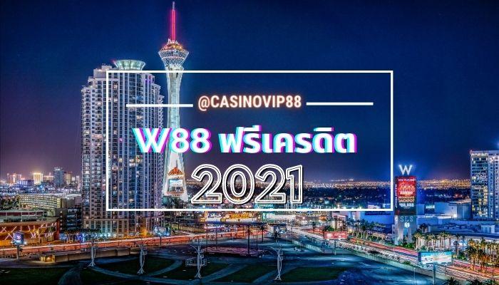 สมัคร W88 ฟรีเครดิต 2021 ทางเข้าเว็บตรง