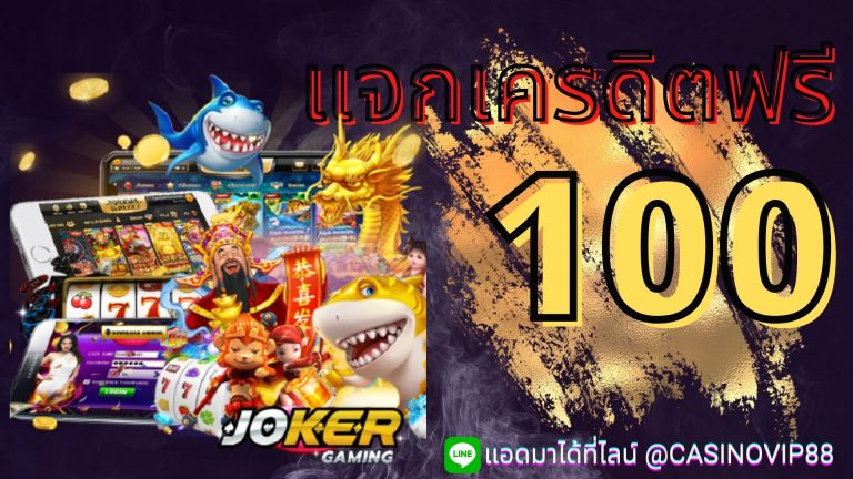 Joker เครดิตฟรี 100 บาท 2021 อัปเดทล่าสุด