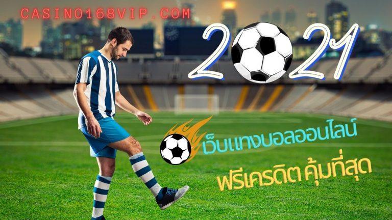 แทงบอลออนไลน์ ฟรีเครดิต 2021