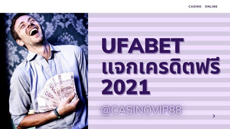 เว็บตรง UFABET แจกเครดิตฟรี 2021 ยูฟ่าเบท