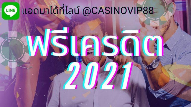 Dafabet เครดิตฟรี 2021