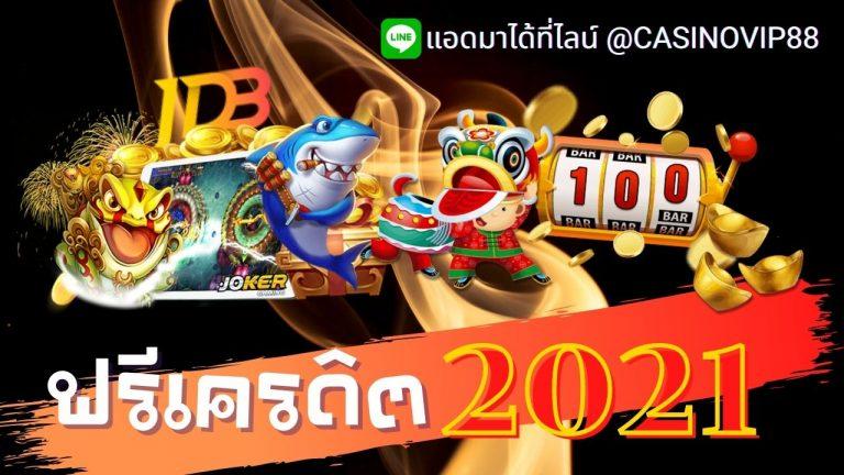 สล็อตค่าย JDB Slot ฟรีเครดิต 2021