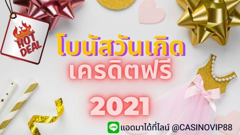 แจกเครดิตฟรีเดือนเกิด 2021