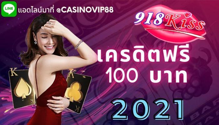918kiss เครดิตฟรี 100 บาท ปีล่าสุด 2021