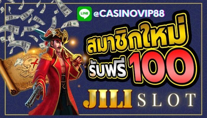 สล็อตค่าย JILI slot ฟรีเครดิต 100 ปีล่าสุด 2021